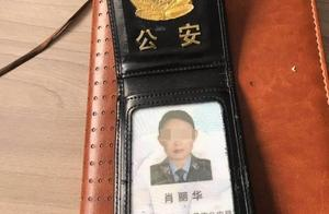 内蒙古一协警诈骗女警400余万被刑拘