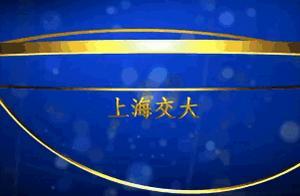 """全程高能!上海交大""""土味""""招生广告引爆笑,本尊:说什么大实话"""