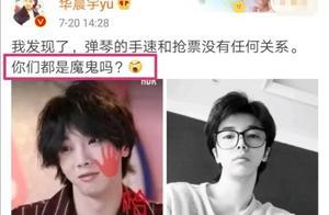 华晨宇演唱会门票3秒售罄,想看人数达65万,现他发文表示无奈