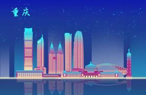 重庆挤开了天津,但仍不及成都,新一线城市什么来头?