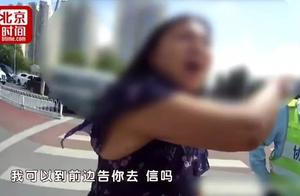 """""""你现在得罪我了!""""北京街头女子辱骂交警10分钟,被拘留"""