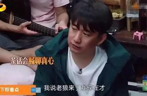 黄磊在《向往的生活》中说的话到底是什么意思?他是嫌弃新人吗?