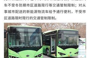 网传西安新能源号牌货运车辆不能走公交车道了?警方:假的!