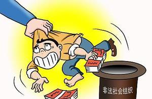 非法社会组织小心了!广东今年前4月打击整治了42家