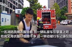 消防员趴引擎盖吃面,这一举动引得网友点赞