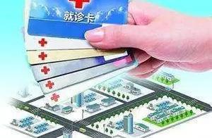 """滨州医学院附属医院:""""医卡通""""毛钱不退 且不主动提醒退卡人质疑毛钱去哪里了?"""