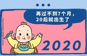 有哪些大事将在2020年发生?