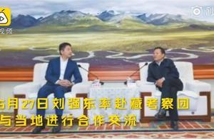 刘强东时隔8个月公开现身
