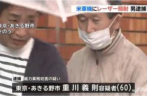 日本逮捕起诉一名60岁男子,罪名是用激光照射美军飞机