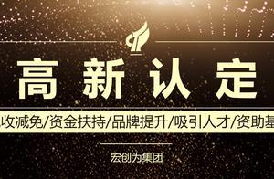 等了好久终于等到你!广东省2019年高新技术企业认定时间公布啦