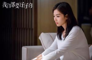 刘涛不是苏明玉,《我们都要好好的》丧偶式婚姻引争鸣