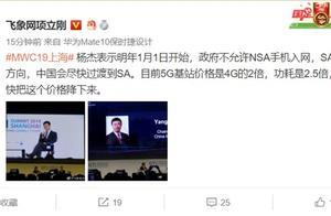 中国移动董事长:明年1月1日起政府不准5G NSA手机入网