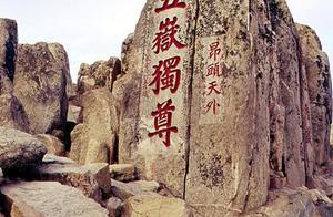 """为何泰山只有六位皇帝封禅?其中一位坏了""""规矩"""",后人耻与为伍"""
