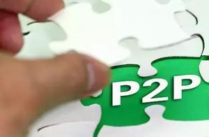 定了!像银行一样纳入监管,P2P网贷归属于银保监会普惠金融部