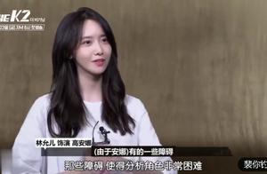 《THE K2》花絮:林允儿演技爆表,真的太喜欢她了