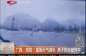 广西:惊险!男子雷雨天气骑车冒雨行进,一道红光身旁炸出个坑