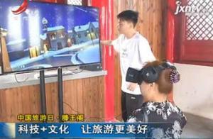 中国旅游日·滕王阁:科技+文化 让旅游更美好