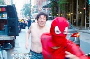 """唐人街探案:乡村蜘蛛侠出手!带着嫌犯大街上就""""放""""飞自我!"""