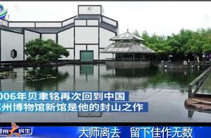 著名华裔建筑大师贝聿铭逝世,大师离去,留下佳作无数