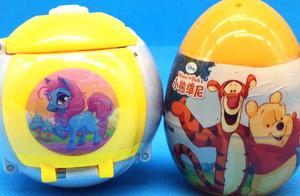 小熊维尼奇士玩具蛋 小马宝莉精灵爆炸球 健达奇趣蛋