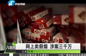 男子微信上卖假烟,竟非法获利3000多万,民警都看呆了