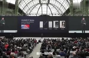 """苹果三星顶不住了?华为在欧洲市场份额公布,一直惨遭""""碾压""""?"""