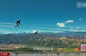 """每天百米漫步云端3公里 每年外出工作260天 致敬这群""""空中飞人"""""""