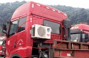 大卡车上明明都自带的有空调,为什么司机还要另装一个?这下懂了