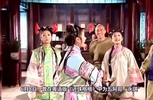 香港配音演员陈廷轩逝世享年49岁 曾为《还珠格格》永琪配音