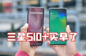 3999的一加7 Pro来了,对比三星S10+,网友:三星手机买早了!
