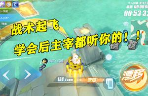 QQ飞车手游:大龙果然是亲生的,什么情况都不辜负你!