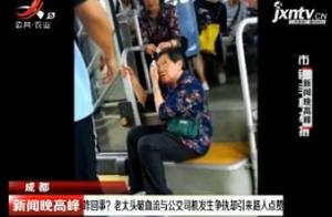 成都:咋回事?老太头破血流与公交司机发生争执却引来路人点赞
