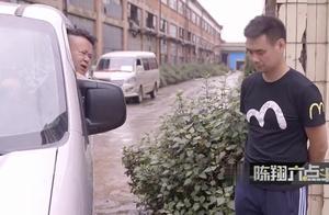 陈翔六点半:闰土坐车,装大白的儿子,还抢走了他的手机!