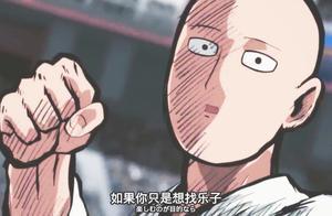 一拳超人:埼玉老师必杀之拳下存活的三人!将来是否都要拜师?