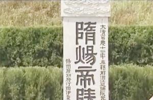 隋炀帝陵已经存在几百年 却是山寨的假坟墓 真正的墓却规模不大