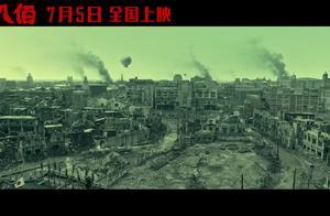 年度最受期待国产战争片《八佰》