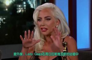 Gaga首提与前未婚夫分手 微笑讲述感叹物是人非.