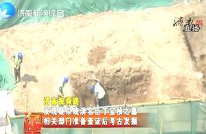 济南一工地挖出疑似丁宝桢墓!施工紧急叫停,考古人员将入驻