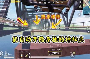 刺激战场:没想到这里还能自动开隐身G?这样堵桥也太好玩了!
