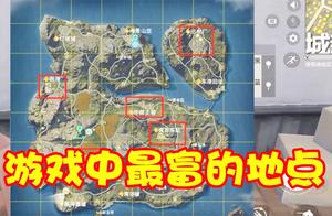 荒野行动:地图最富的几个地方,只恨自己不能背10个三级包!