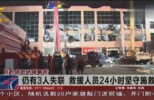 百色酒吧坍塌事故:仍有3人失联,救援人员24小时坚守施救