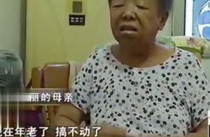 同居女友遭遇车祸变智力低下,男方母亲照顾多年,娘家却事不关己