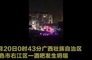 实拍:广西百色市深夜一酒吧发生坍塌 事故已致1死77伤