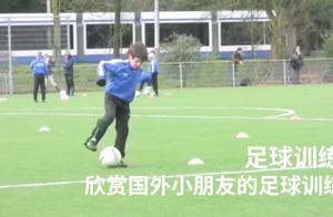国外小朋友们的足球训练视频,技术相当好,要不说人家底蕴深厚呢