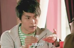 爱情公寓:张伟买卖鬼才,鸽子蛋大的钻戒卖998,还高兴的不行