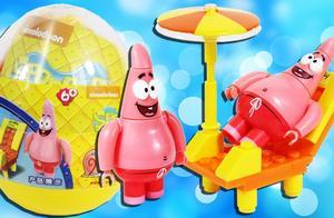 海绵宝宝积木蛋 派大星公仔 休闲沙滩椅 拼装玩具