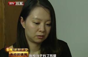 失控的骗局1:骗钱尚能理解,王筠被骗色,竟然和一个女人有关系