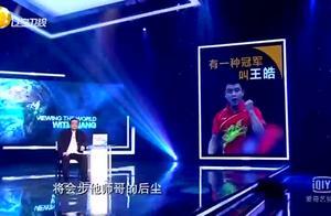 老梁讲述这个乒乓球冠军曾有个特殊的地位,可以说是不可或缺的