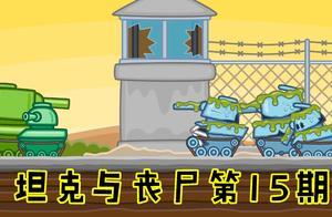 坦克世界轻动画:这是要被丧尸歼灭了吗?逃跑小能手在线教学!