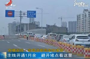 直播连线·南昌洪都高架快速路:主线开通1月余 避开堵点看这里